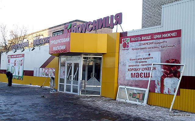 """Супермаркет """"Брусниця"""" пос. Юбилейный, Луганск"""