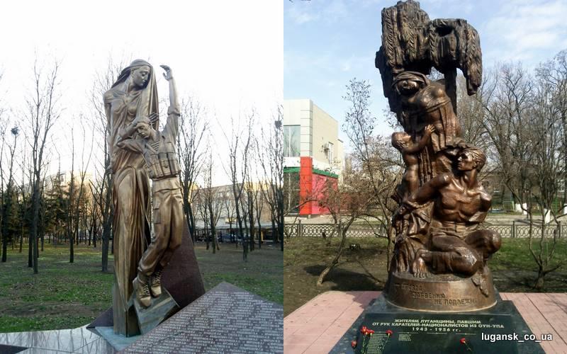 Луганские памятники такие луганские.