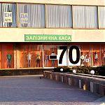 Луганские вывески такие Луганские. В ж/д-кассах скидка до -70%.