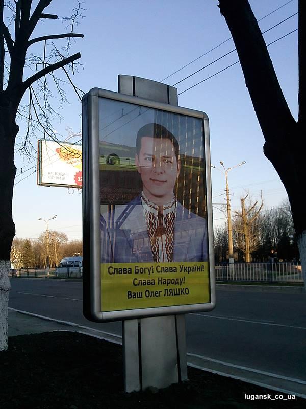 Ляшки по всему Луганску!