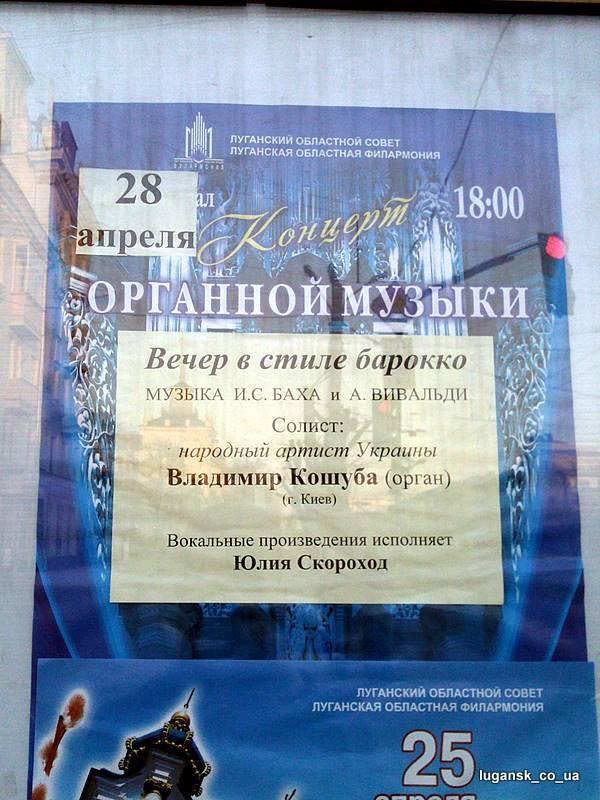 28 апреля 2011 Концерт органной музыки: вечер в стиле барокко. Музыка Баха и Вивальди. Солист Владими Кошуба (орган).