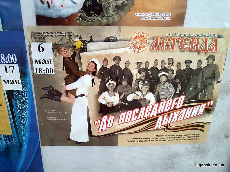 """6 мая 2011 г. ансамбль песни и танца """"Легенда"""" танцует """"До последнего дыхания""""."""