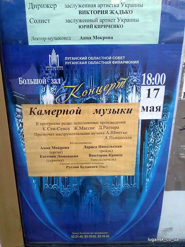 17 мая концерт камерной музыки. В программе редко исполняемые произведения Сен-Сенса, Массне, Раттера. Инструментальная музыка Шнитке, Пьяццоллла.