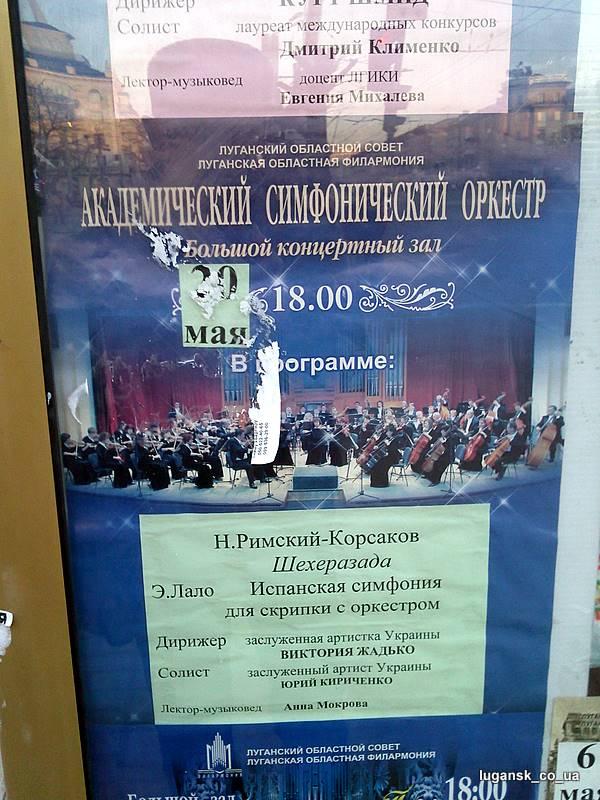 "20 мая 2011 г. Римский-Корсаков ""Шахерезада"", Лало ""Испанская симфония для скрипки с оркестром""."