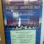 20 мая 2011 г. Римский-Корсаков