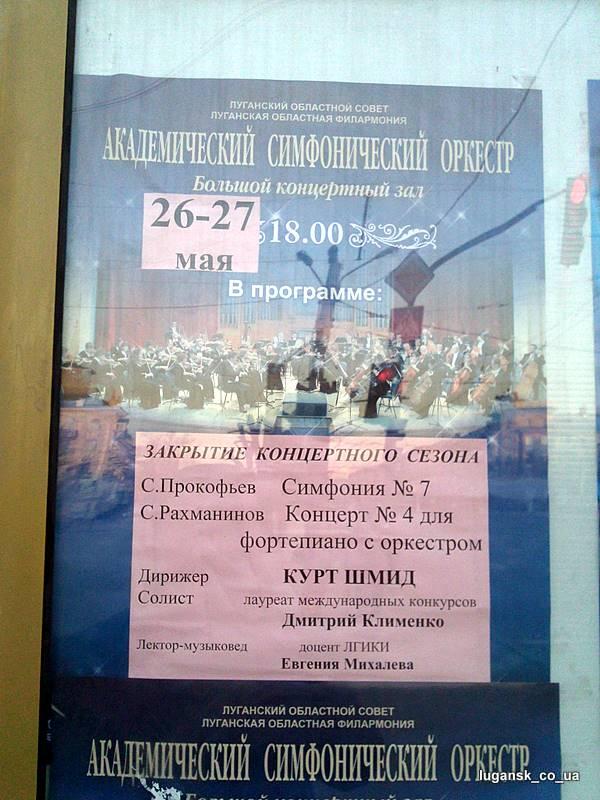 """26-27 мая 2011 г. закрытие концертного сезона: Прокофьев """"Симфония № 7"""", Рахманинов """"Концерт № 4 для фортепьяно с оркестром""""."""