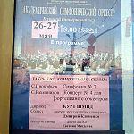 26-27 мая 2011 г. закрытие концертного сезона: Прокофьев