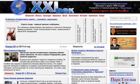 Скриншот сайта газеты «XXI век» в Луганске.
