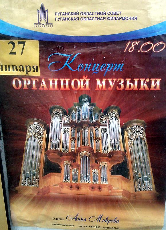 Анна Мокрова солирует на концерте органной музыке в Луганске в областной филармонии.