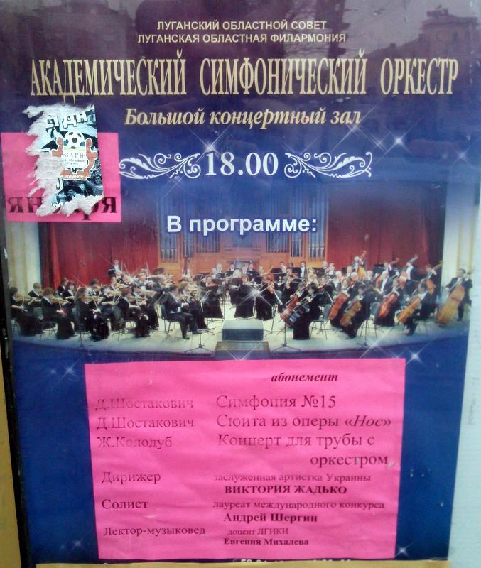 В большом концертном зале луганской областной филармонии состоится концерт классической музыки.