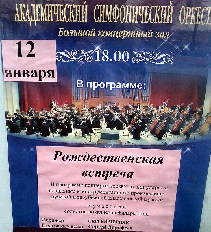 Рождественская встреча с Академическим симфоническим оркестром в филармонии в г. Луганске.