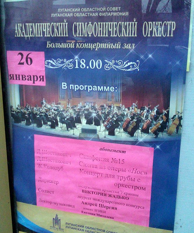 Луганская филармония концерт.