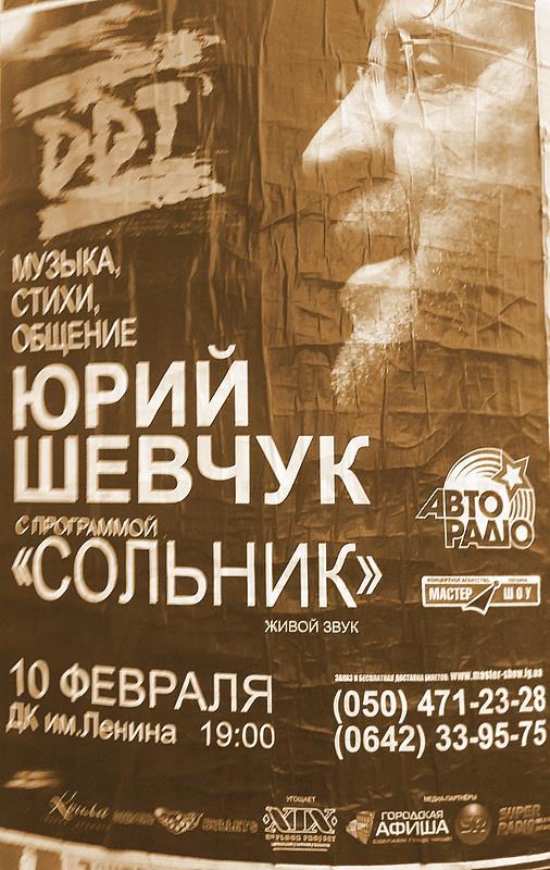 Юрий Шевчук в Луганске