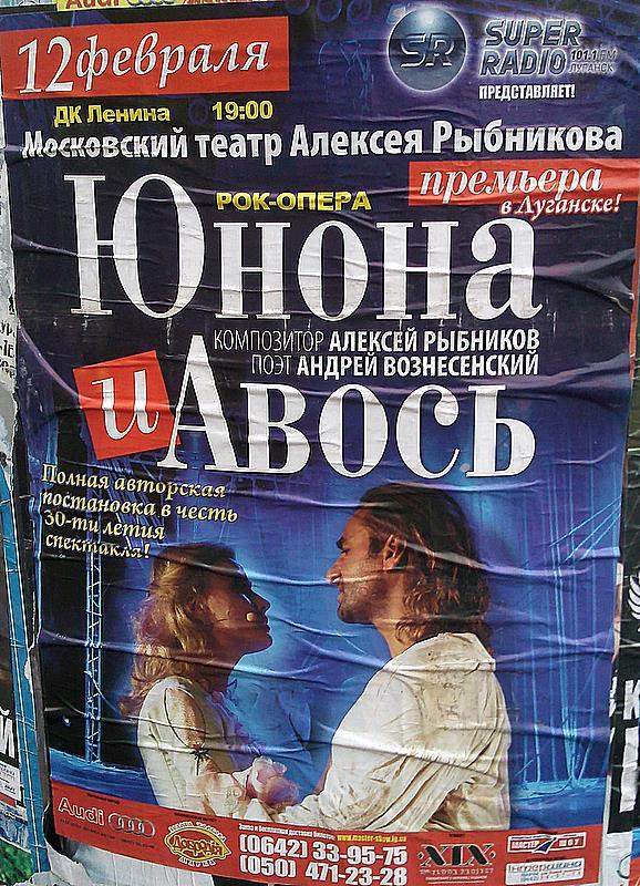 Рок-опера Юнона и Авось в Луганске. Московский театр Алексея Рыбникова.