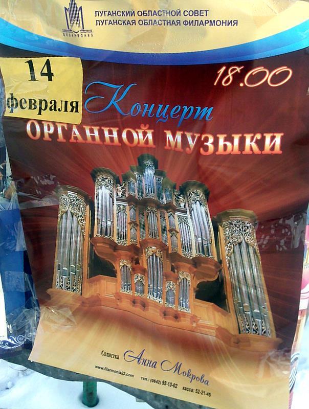 Концерт органной музыки в филармонии Луганска.