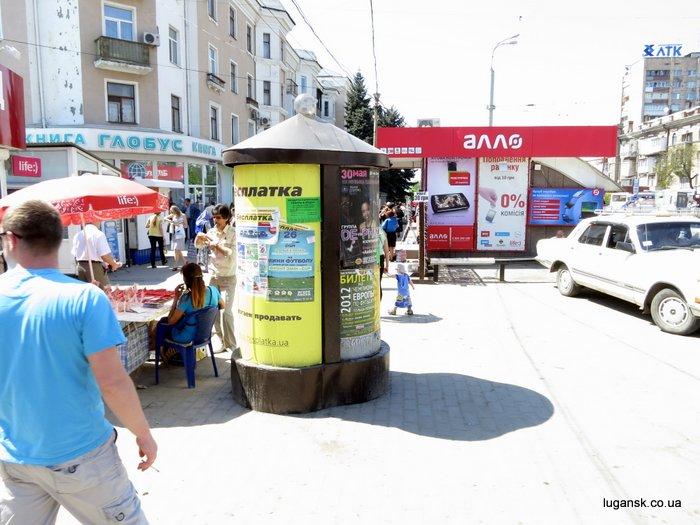 Рекламный носитель размещенный по центру тротуара в Луганске.